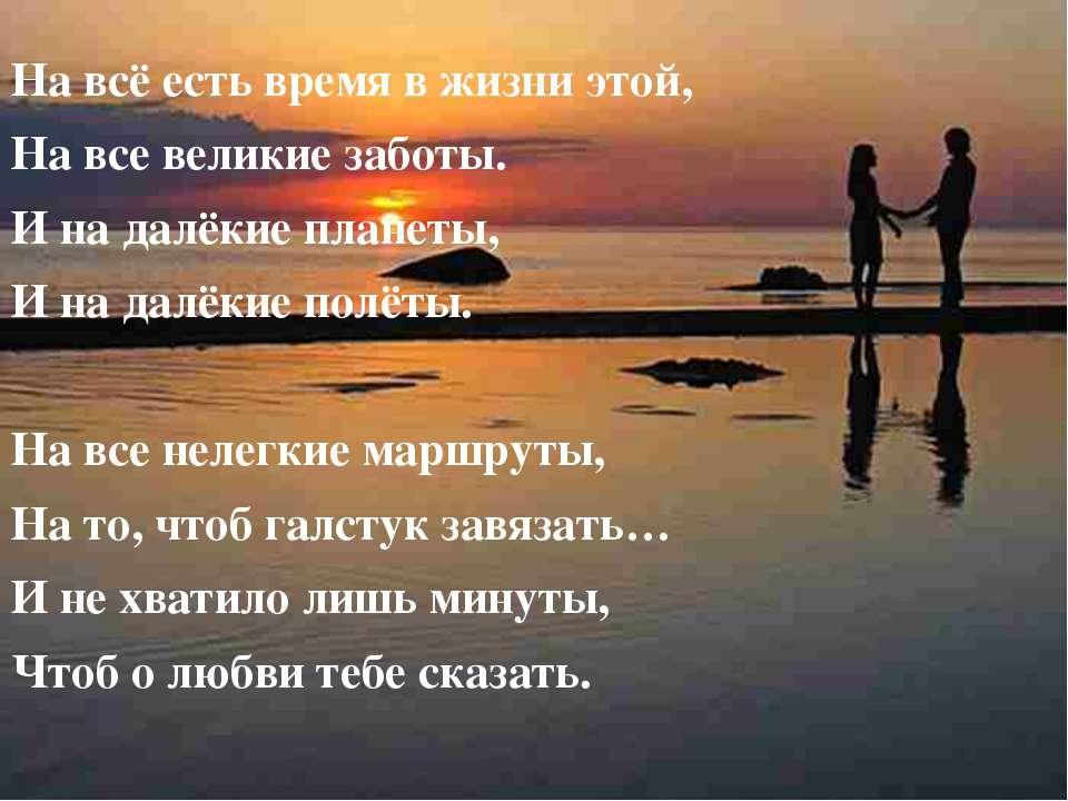 На всё есть время в жизни этой, На все великие заботы. И на далёкие планеты, ...