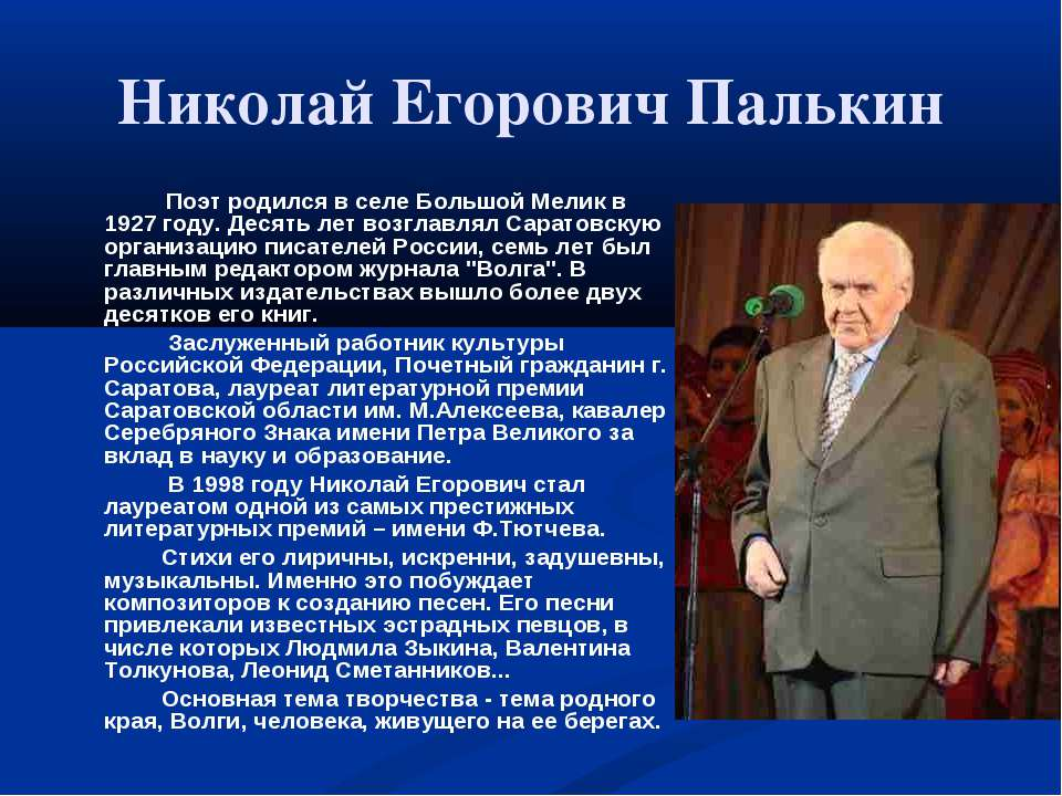 Николай Егорович Палькин Поэт родился в селе Большой Мелик в 1927 году. Десят...