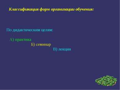 По дидактическим целям: А) практика Б) семинар В) лекция Классификация форм о...