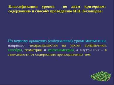 Классификация уроков по двум критериям: содержанию и способу проведению И.Н. ...