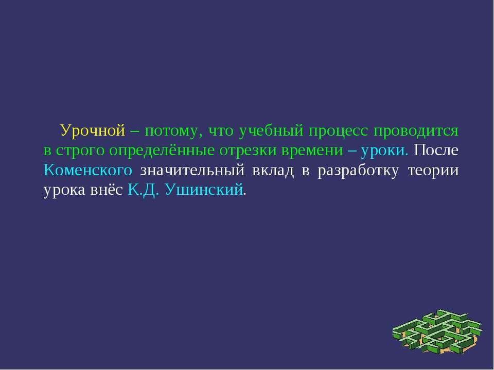 Урочной – потому, что учебный процесс проводится в строго определённые отрезк...