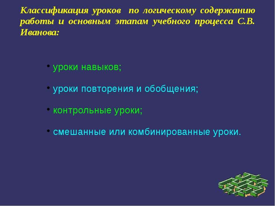 Классификация уроков по логическому содержанию работы и основным этапам учебн...