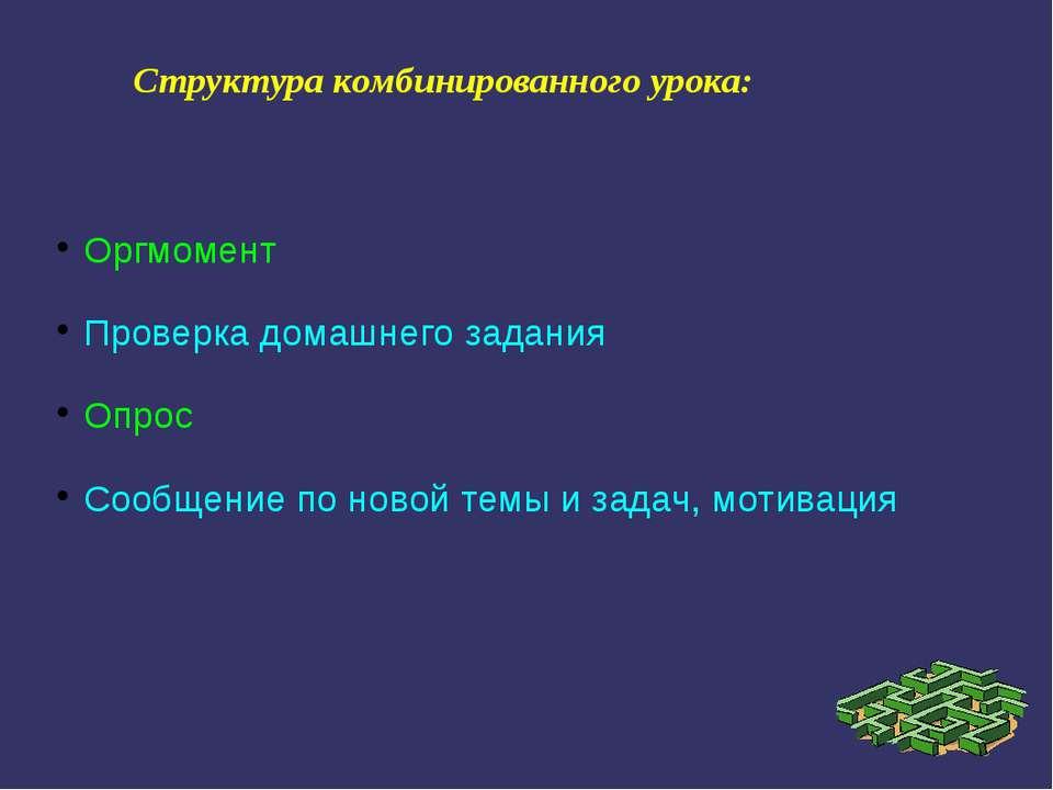 Структура комбинированного урока: Оргмомент Проверка домашнего задания Опрос ...