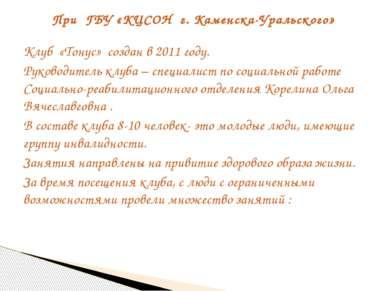 Клуб «Тонус» создан в 2011 году. Руководитель клуба – специалист по социально...