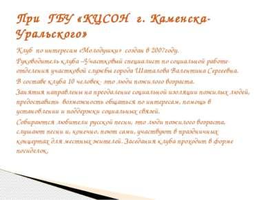 Клуб по интересам «Молодушки» создан в 2007году. Руководитель клуба –Участков...