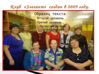 Клуб «Элегант» создан в 2009 году.