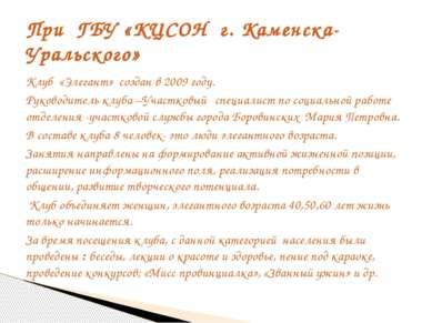 Клуб «Элегант» создан в 2009 году. Руководитель клуба –Участковый специалист ...