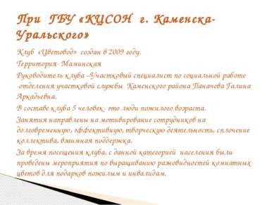 Клуб «Цветовод» создан в 2009 году. Территория- Маминская Руководитель клуба ...