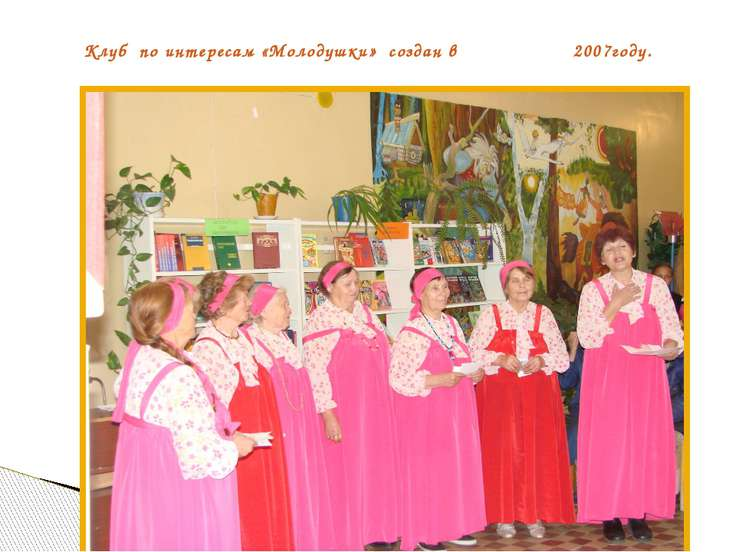 Клуб по интересам «Молодушки» создан в 2007году.