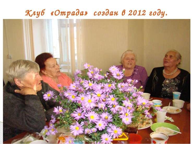 Клуб «Отрада» создан в 2012 году.