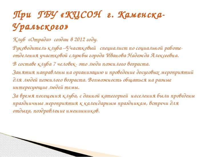 Клуб «Отрада» создан в 2012 году. Руководитель клуба –Участковый специалист п...