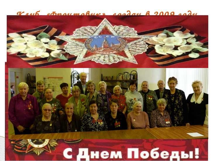 Клуб «Фронтовик» создан в 2009 году.