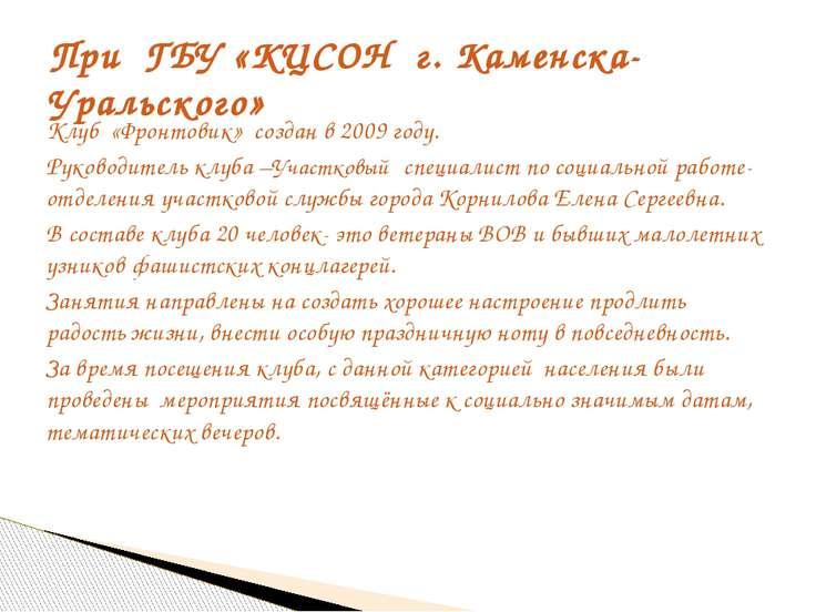 Клуб «Фронтовик» создан в 2009 году. Руководитель клуба –Участковый специалис...