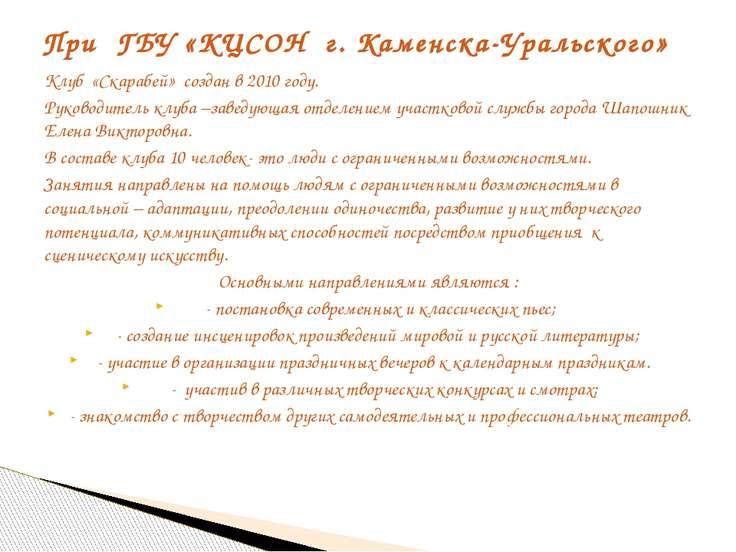 Клуб «Скарабей» создан в 2010 году. Руководитель клуба –заведующая отделением...