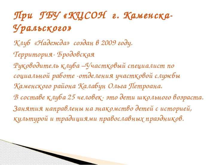 Клуб «Надежда» создан в 2009 году. Территория- Бродовская Руководитель клуба ...