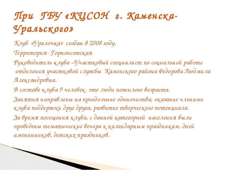 Клуб «Уралочка» создан в 2008 году. Территория- Горноисетская Руководитель кл...