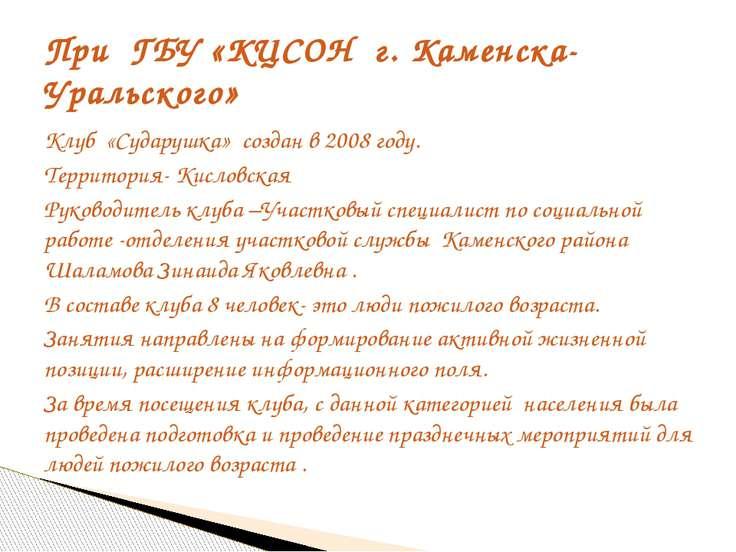 Клуб «Сударушка» создан в 2008 году. Территория- Кисловская Руководитель клуб...