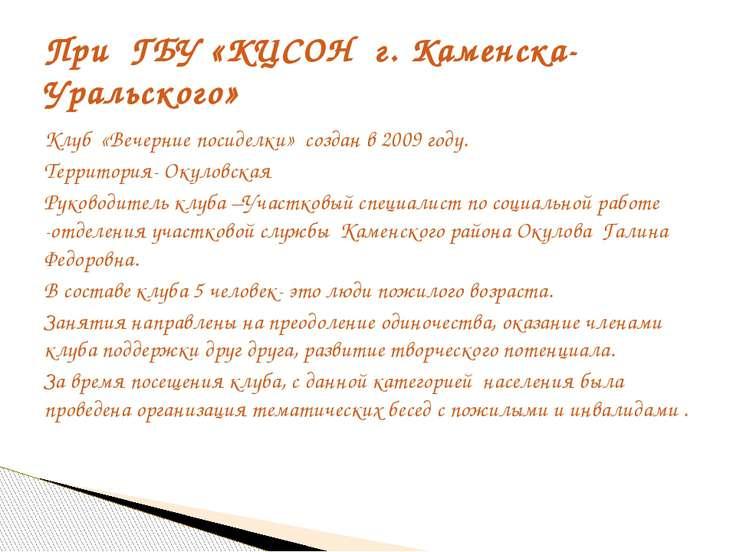 Клуб «Вечерние посиделки» создан в 2009 году. Территория- Окуловская Руководи...