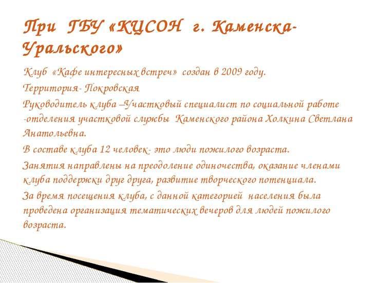Клуб «Кафе интересных встреч» создан в 2009 году. Территория- Покровская Руко...