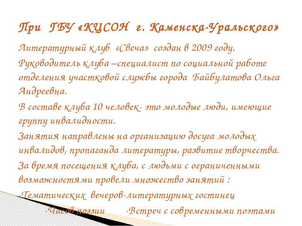Литературный клуб «Свеча» создан в 2009 году. Руководитель клуба –специалист ...