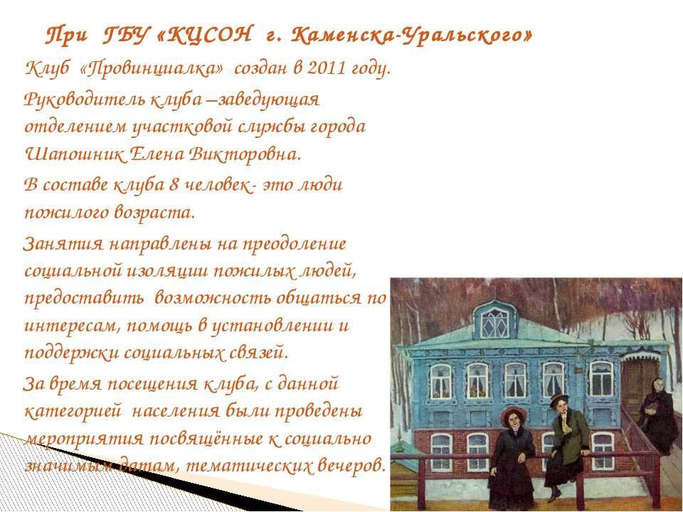 Клуб «Провинциалка» создан в 2011 году. Руководитель клуба –заведующая отделе...