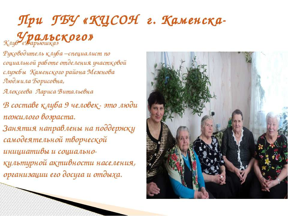 Клуб «Дарьюшка» Руководитель клуба –специалист по социальной работе отделения...