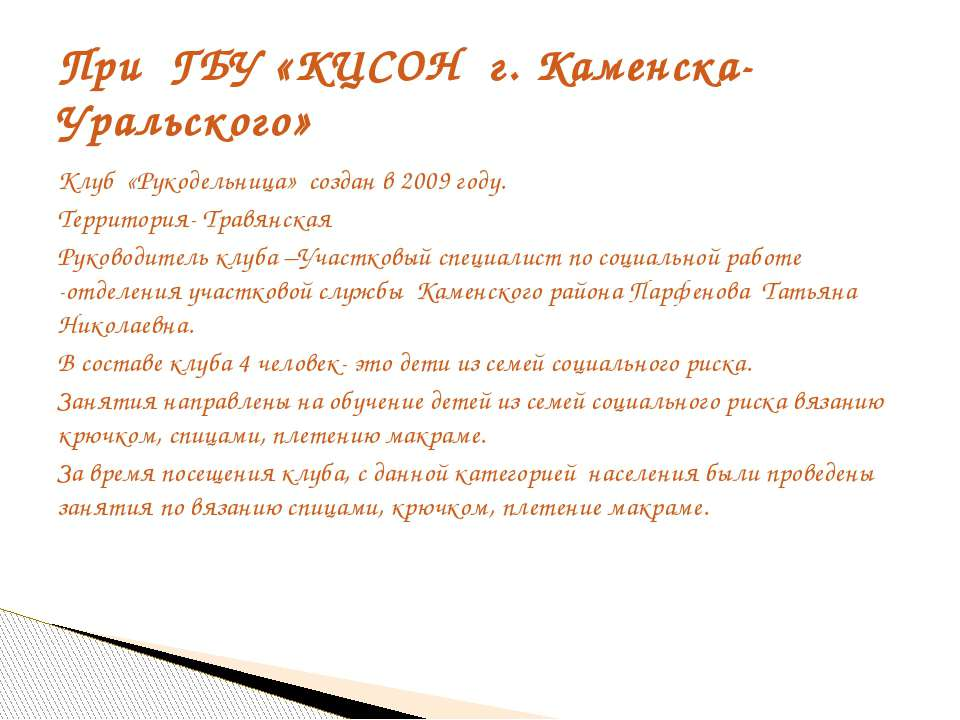 Клуб «Рукодельница» создан в 2009 году. Территория- Травянская Руководитель к...