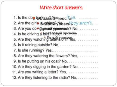 Write short answers.