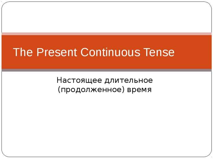 Настоящее длительное (продолженное) время The Present Continuous Tense