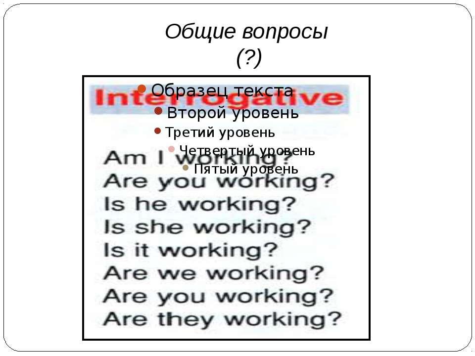 Общие вопросы (?)