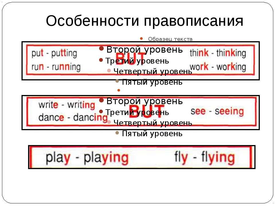 Особенности правописания
