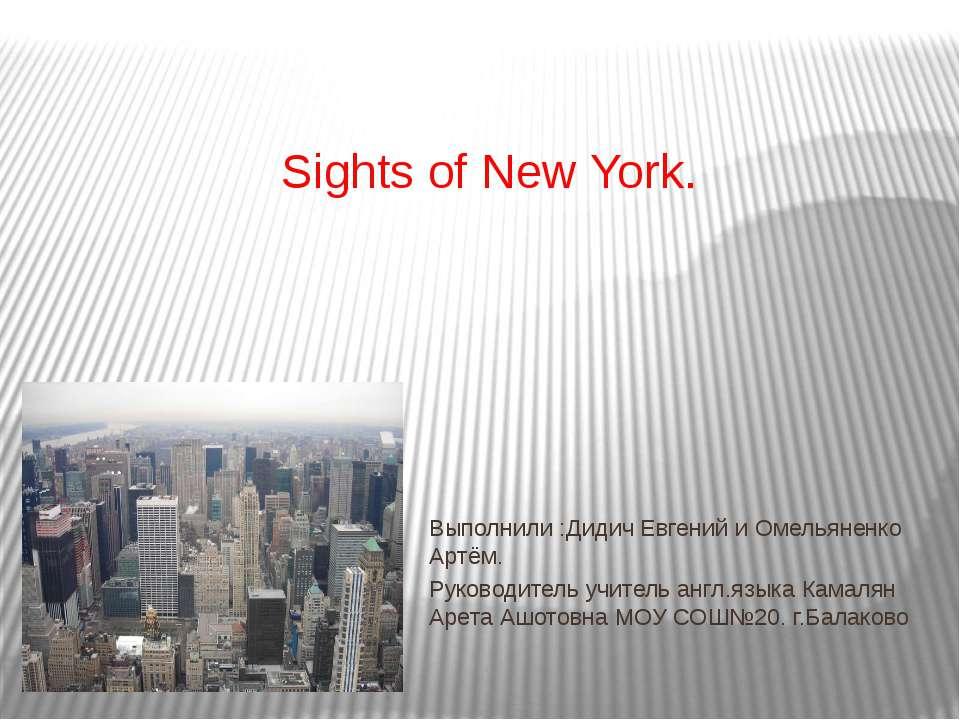Sights of New York. Выполнили :Дидич Евгений и Омельяненко Артём. Руководител...