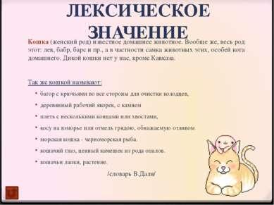 Фразеологизмы «Живуч как кошка» Применяется в значении крепок, устойчив, спос...
