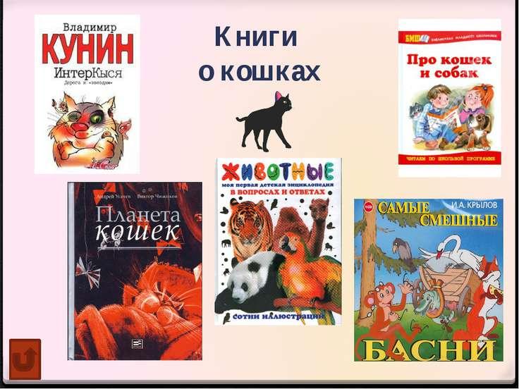 Использованная литература Школьный этимологический, фразеологический, словооб...