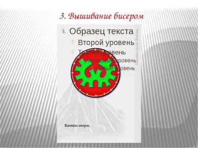 3. Вышивание бисером