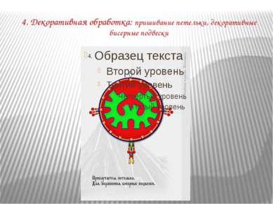 4. Декоративная обработка: пришивание петельки, декоративные бисерные подвески