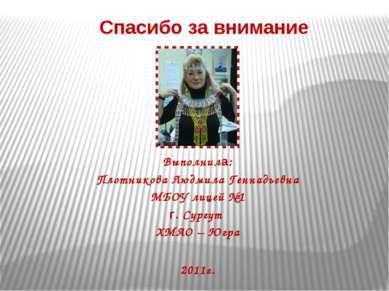 Спасибо за внимание Выполнилa: Плотникова Людмила Геннадьевна МБОУ лицей №1 г...