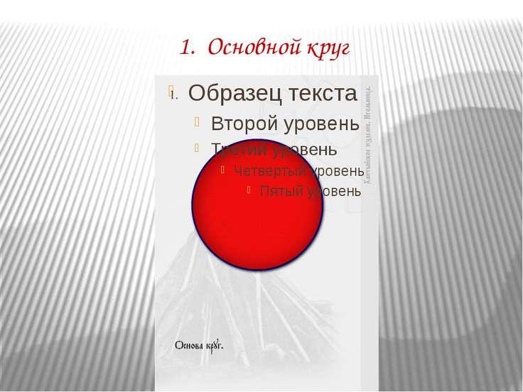 1. Основной круг