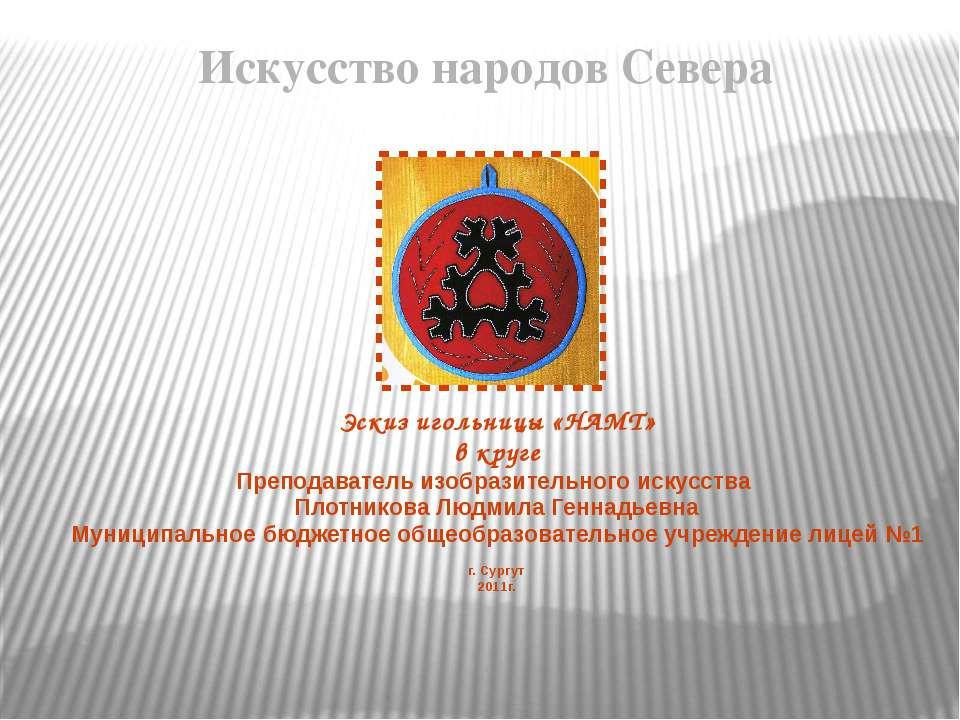 Эскиз игольницы «НАМТ» в круге Преподаватель изобразительного искусства Плотн...