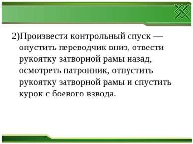 2)Произвести контрольный спуск — опустить переводчик вниз, отвести рукоятку з...