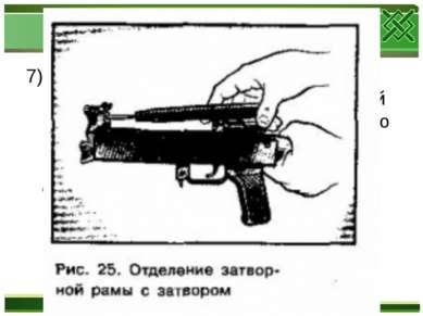 7)Отделить затворную раму с затвором. Продолжая удерживать автомат левой руко...