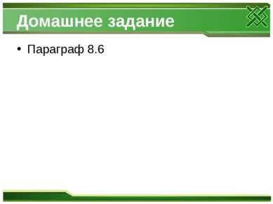 Домашнее задание Параграф 8.6