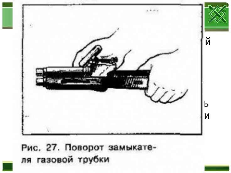 9)Отделить газовую трубку со ствольной накладкой. Удерживая автомат левой рук...