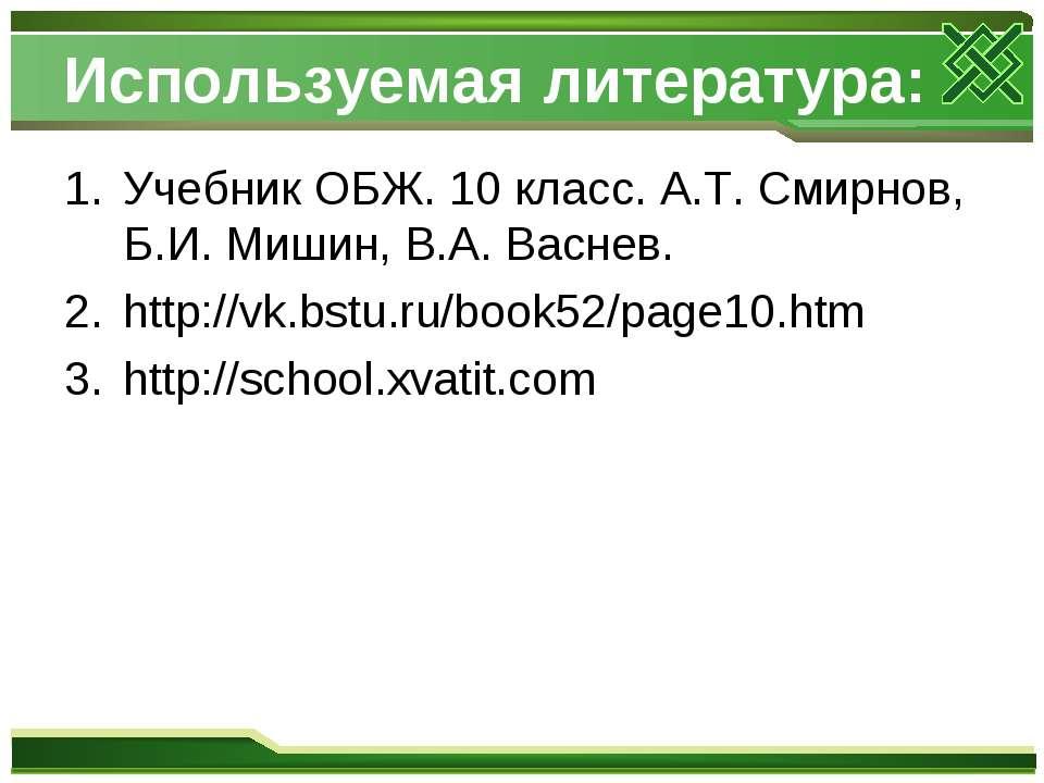 Используемая литература: Учебник ОБЖ. 10 класс. А.Т. Смирнов, Б.И. Мишин, В.А...