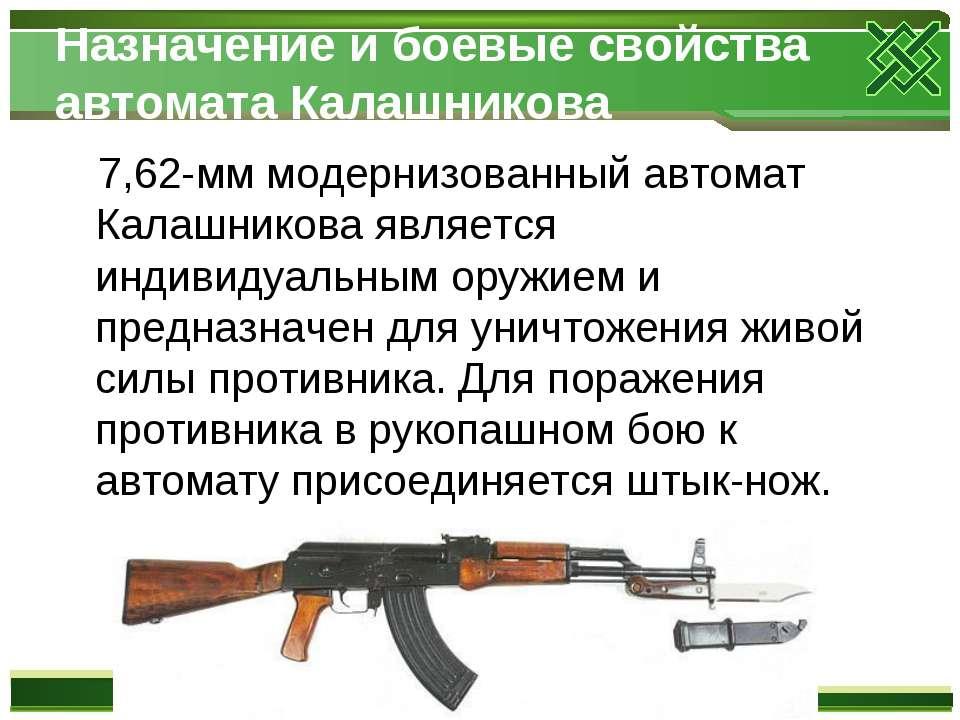 Назначение и боевые свойства автомата Калашникова 7,62-мм модернизованный авт...