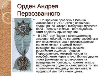 Орден Андрея Первозванного Со времени правления Иоанна Антоновича (1741-1742г...