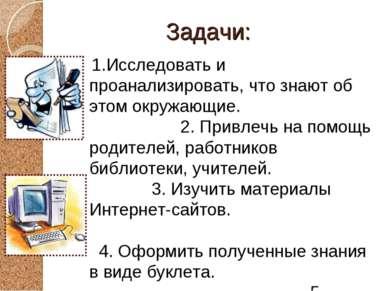 Задачи: 1.Исследовать и проанализировать, что знают об этом окружающие. 2. Пр...