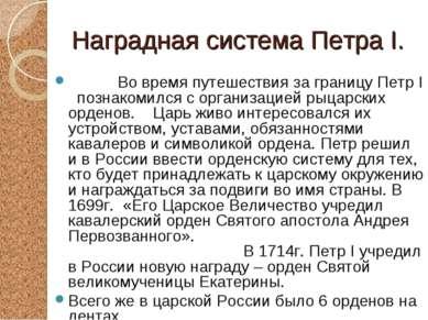 Наградная система Петра I. Во время путешествия за границу Петр I познакомилс...