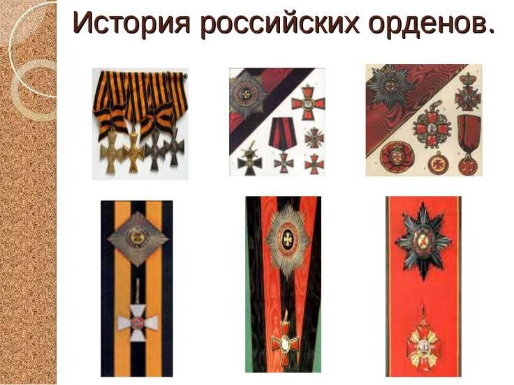 История российских орденов.