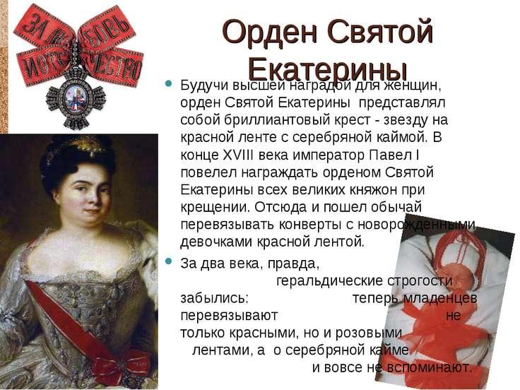 Орден Святой Екатерины Будучи высшей наградой для женщин, орден Святой Екатер...